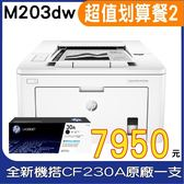 【登錄送$2000禮券 含稅】 HP LaserJet Pro M203dw 無線雙面雷射印表機 搭原廠CF230A一支