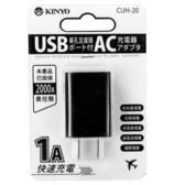 KINYO CUH-20 USB充電器1A(黑)