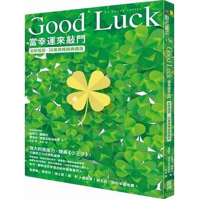 Good Luck當幸運來敲門(全新插圖30萬冊暢銷典藏版)