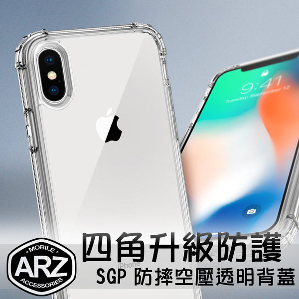 【ARZ】SGP 防摔空壓殼透明背蓋手機殼 iPhone X iPhone 8 7 iX i8 i7 Crystal Shell 透明殼手機套保護殼
