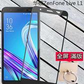 鋼化玻璃貼 ASUS 華碩 Zenfone Live L1 ZA550KL 手機保護貼 絲印全屏滿版鋼化膜 滿版玻璃貼 9h