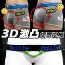 【壞男網購最低價】BAD.TW《猛男激凸3D提睪內褲【緊實版-讓你更UP】 (活力綠)》【M / L / XL / XXL】