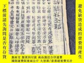 二手書博民逛書店木刻唱詞《私訪華容》一冊全罕見16.3*10cmY17560