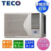 TECO東元9-11坪一級R32變頻冷專右吹窗型冷氣 MW63ICR-HR~自助價