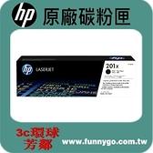 HP 原廠黑色碳粉匣 高容量 CF400X (201X)