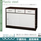 《固的家具GOOD》142-09-AX (塑鋼材質)1.4尺碗盤櫃/電器櫃-胡桃/白色【雙北市含搬運組裝】