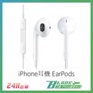 【刀鋒】iPhone耳機 EarPods 高音質線控 原廠品質 非原廠 防潑水功能