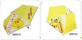 皮卡丘 寶可夢 3折傘 雨傘 奶爸商城 黃文字 048573 黃 059715  分售 正版 通販 奶爸商城
