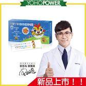 【幼兒益生菌】好菌銀行 YOYO敏立清益生菌-黃金奇異果多多隨身盒X1盒(5條/盒)