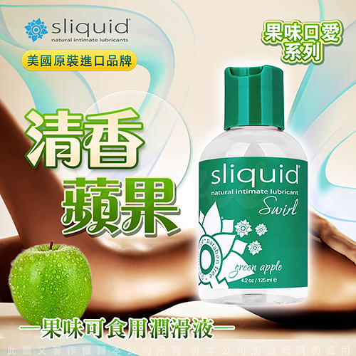 情趣用品 美國Sliquid Naturals Swirl 青蘋果 果味潤滑液 125ml 水精靈精品店