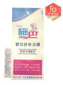Sebamed施巴 5.5嬰兒舒敏浴露400ml+柔護面霜10ml【德芳保健藥妝】