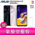 分期0利率 華碩ASUS Zenfone 5Z (ZS620KL) 6G+64G 旗艦智慧型手機 贈『氣墊空壓殼*1』