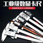 鋼拓游標卡尺高精度工業級0.01mm電子數顯卡尺0-150/200測量尺子 igo 夏洛特居家