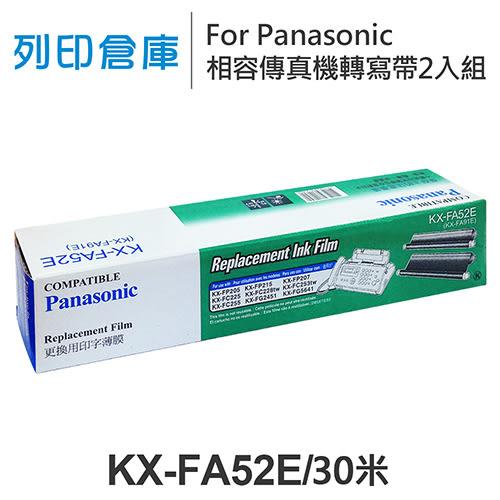 For Panasonic KX-FA52E 相容傳真機 專用轉寫帶足30米 1盒 /適用 KX-FP205/KX-FP207/KX-FP215/KX-FC225/KX-FC255