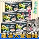 【培菓寵物48H出貨】YAMI亞米》雞湯大餐貓罐-170g