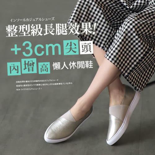 超修飾!3cm鬆緊帶尖頭內增高休閒鞋