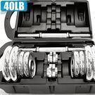 40LB短槓心槓片槓鈴(送收納盒)電鍍40磅啞鈴組合.重力可調式啞鈴.公斤舉重量訓練.推薦哪裡買