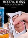 開瓶器開罐頭器多功能開瓶器不銹鋼罐頭起子鐵罐頭刀啤酒瓶開啟工具神器 晶彩 99免運