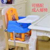 兒童餐椅嬰兒靠背椅帶餐盤寶寶椅吃飯桌可摺疊多功能便攜式宜家用 WD初語生活館