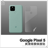 Google Pixel 5 爽滑手機背膜保護貼 手機背貼 保護膜
