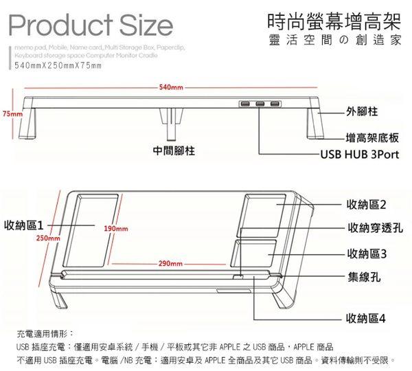 (SA+)時尚可充電3孔USB螢幕增高架(LY-DSG28H)/鍵盤收納/高載重/電腦螢幕架/置物架