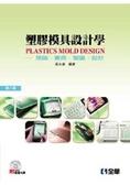 塑膠模具設計學 理論、實務、製圖、設計(第八版)(附3D動畫光碟)