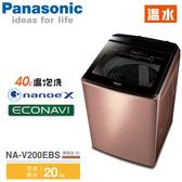 Panasonic國際牌 20公斤 ECONAVI 變頻直立式洗衣機 NA-V200EBS-B