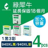 [Greenrhino 綠犀牛]for HP NO.940XL ★1黑3彩超值組★環保墨水匣 C4906A / C4907A / C4908A / C4909A