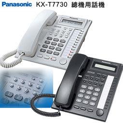 【國際牌Panasonic】KX-T7730 總機用話機◆白色