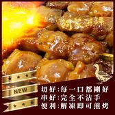 鮮嫩鴨肉串30串/包(1000g±5%) 中秋 烤肉 鴨肉 燒烤 鮮嫩 便利