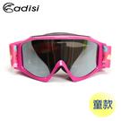 ADISI 兒童抗UV防霧雪鏡AS16187/ 城市綠洲(護目鏡、滑雪鏡、生存遊戲、登山旅遊)