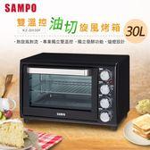 SAMPO聲寶 30L雙溫控油切旋風烤箱 KZ-SH30F