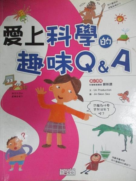 【書寶二手書T2/少年童書_YHL】愛上科學的趣味Q&A(3)_Uri Production