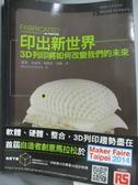 【書寶二手書T1/科學_XBE】印出新世界:3D列印將如何改變我們的未來_霍德.利普森
