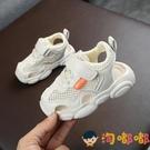 夏季運動鞋涼鞋包頭透氣網面男女童鞋寶寶鞋子軟底【淘嘟嘟】