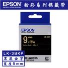 【奇奇文具】愛普生EPSON LK-3BKP 9mmx9M 粉彩系列 黑底金字 標籤帶