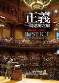 (二手書)正義:一場思辨之旅