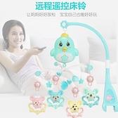 嬰兒床鈴0-1歲玩具3-6-12個月新生寶寶音樂旋轉床頭掛件搖鈴益智QM 向日葵