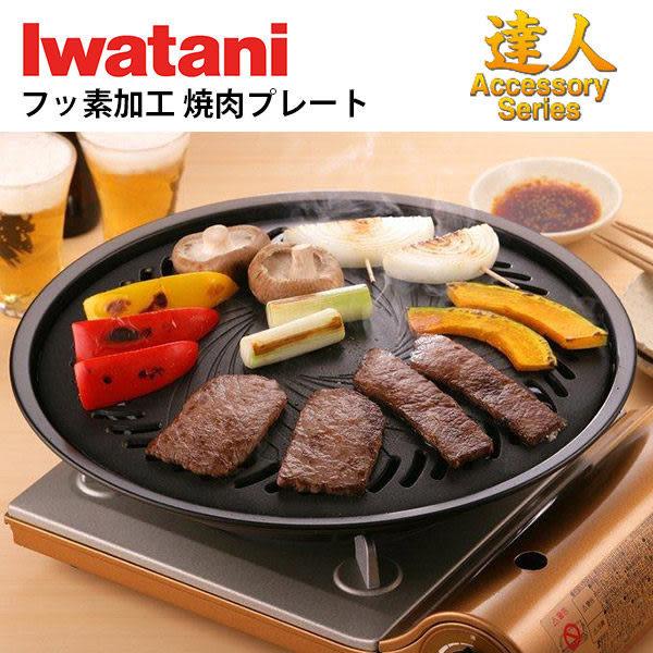 日本岩谷Iwatani圓型烤肉盤(大)