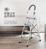 (快速)梯子 室內家用折疊人字梯子四五六步工程行動樓梯扶凳椅加厚