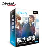 【CyberLink 訊連】威力導演 18 極致版