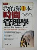 【書寶二手書T4/勵志_BSH】我的第一本時間管理學_章心妍