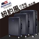 American Traveler紐約系列(20+24+28吋)抗刮超輕量三件組行李箱(黑) 伸縮箱 旅行箱