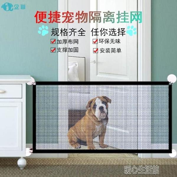寵物圍欄寵物防護欄圍欄塑料可摺疊狗狗隔離網汽車座椅車載車窗安全 快速出貨YJT