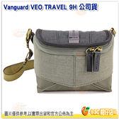 精嘉 VANGUARD VEO TRAVEL 9H 公司貨 側肩側背包 攝影側背包 相機包