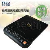 豬頭電器(^OO^) - TECO 東元 按鍵式智能微晶電磁爐【XYFYJ2001】