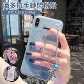 閃粉殼 HTC U11 Plus 手機殼 潘多拉 手鏈 指環扣 支架 軟套 全包 防摔 保護殼 手機套