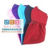【珍昕】台灣製 防曬透氣護頸口罩~5色/口罩