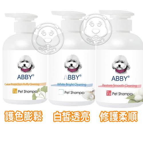 【培菓平價寵物網】 ABBY寵物《不流淚》洗毛精抗敏|抗菌|蓬鬆|透亮|柔順-400ml/瓶