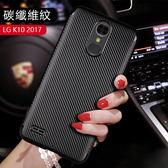 LG K10 2017 手機殼 碳纖維紋理軟殼 全包 LG LV5 保護套 超薄 防摔 手機套 卡夢紋
